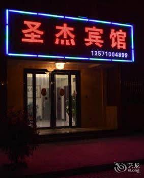 Shengjie Hotel Xi'an Xianyang International Airport