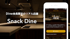 Dine(ダイン) - デートにコミットするマッチングアプリのおすすめ画像5