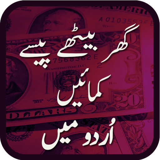 How To Earn Money Urdu Android APK Download Free By GlowingApps