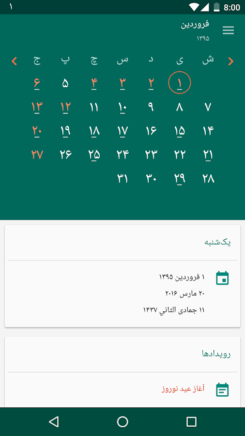 Persian Calendar- screenshot