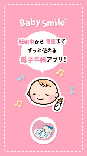 Baby Smile:妊娠~子育てまで一括管理母子手帳アプリ