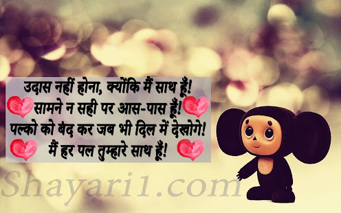 love shayari hindi shayari romantic shayari apps on google play
