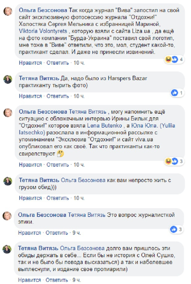 Vogue UA, Ольга Сушко