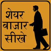 Share Market Guide in Hindi