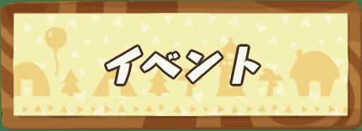 あつ森_イベント