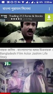 Bangla old movie(বাংলা সিনেমা) - náhled