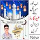Eid Ul Fitr Card Maker 2020 for PC Windows 10/8/7
