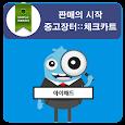 직거래장터 - No.1 중고마켓 앱(중고나라,중고차,) 책카트