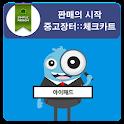 중고판매의시작 - No.1 중고장터 체크카트 icon