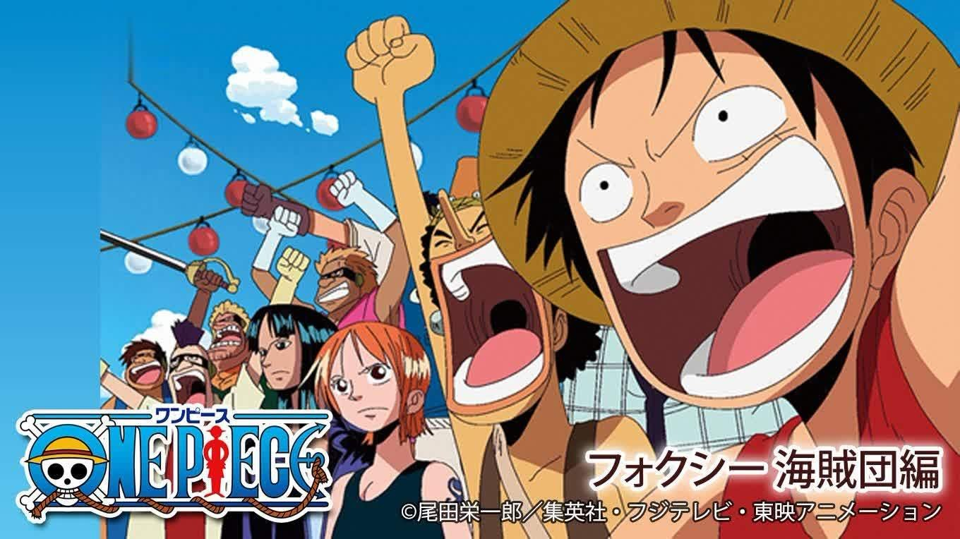 ONE PIECE(ワンピース)フォクシー海賊団編アニメ無料動画