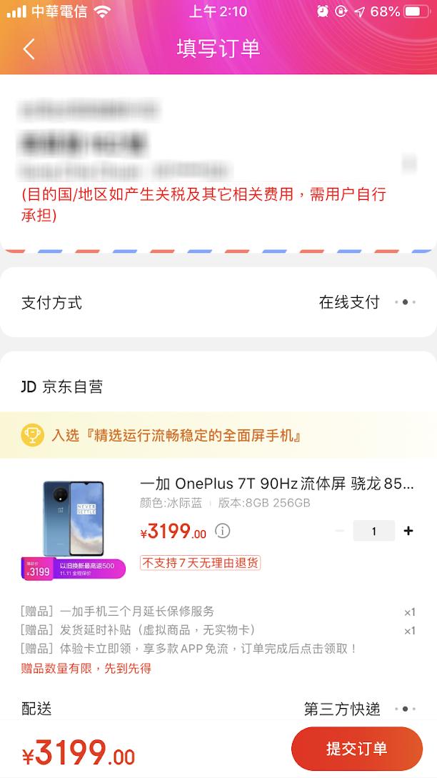 開箱在京東買的一加 OnePlus 7T!該怎麼安裝 Google、刷氧OS? - 23