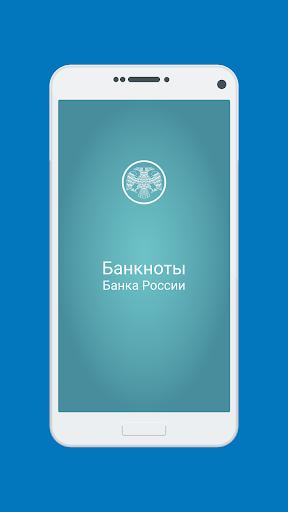 Bank of Russia Banknotes screenshot 1