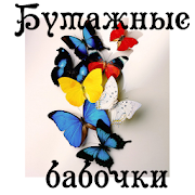 Бумажные бабочки APK