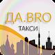 Такси ДаBRO APK
