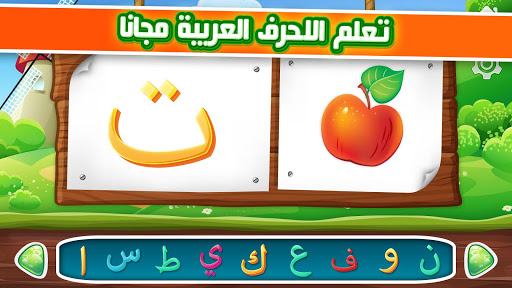 Learning Arabic With KATKUTI  screenshots 11