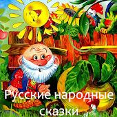 Русские народные сказки Mod