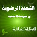 التحفة الرضوية في مجربات الإمامية icon