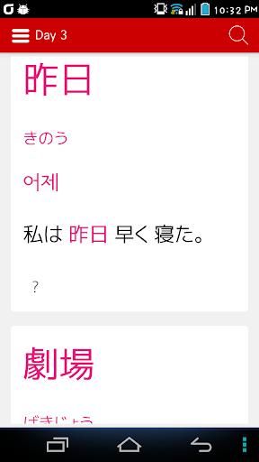 玩教育App|学习日语单词和测试免費|APP試玩
