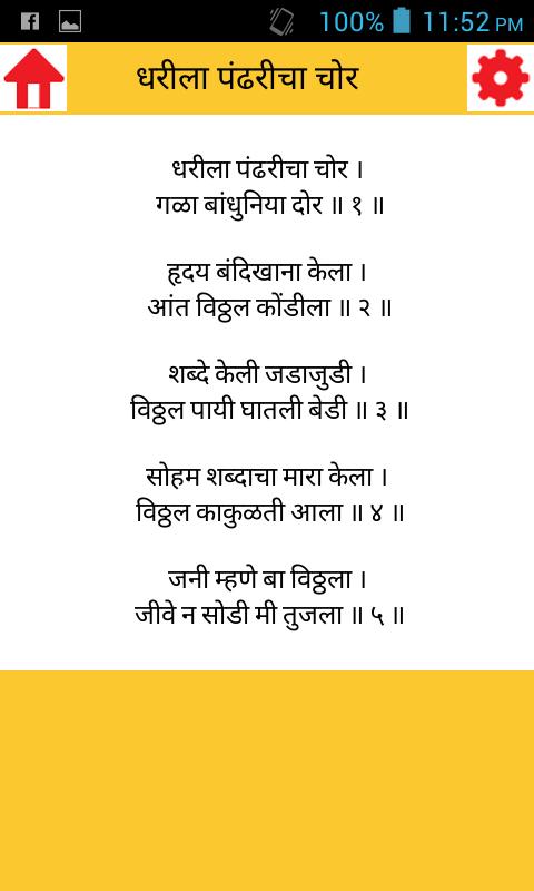 Marathi Dabalbari Bhajan