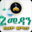 Ramadan - Ramadan Basic Info Ethiopia Islamic App icon