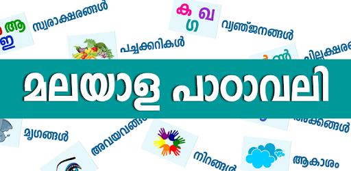 Malayalam Alphabets - Apps on Google Play