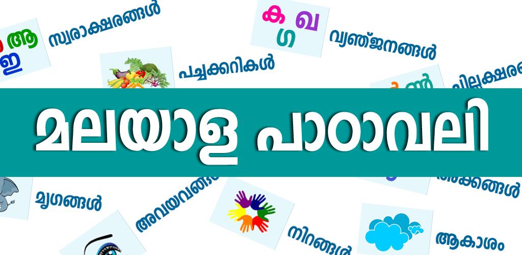डाउनलोड Malayalam Alphabets by Times Hunt नवीनतम