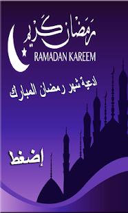 ادعية شهر رمضان المبارك- صورة مصغَّرة للقطة شاشة