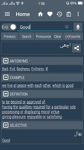 English Urdu Dictionary  screenshots 1