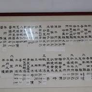 台東關山同心餃子館