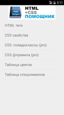 HTML+CSS Helper Lite - screenshot