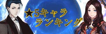星5最強サーヴァント
