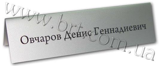 Photo: Настольная именная табличка для пресс-конференций, круглых столов, семинаров. Металл, цветная печать