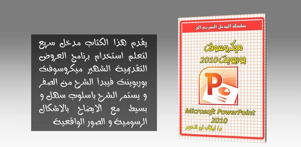 descargar powerpoint 2010 ultima versión apkdi com