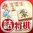みんなの詰将棋 - 将棋の終盤力を鍛える無料の問題集 apk