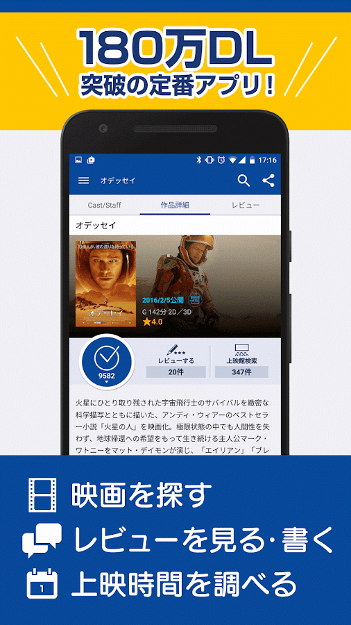 Screenshots of 映画.com for iPhone