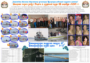 """Photo: On Saturday, November 15, 2014 held the fourth, already traditional November swim across the river Volga in the icy water. Organizers - cold swimming federation of Ulyanovsk region. In the swim was attended by two teams: team from Ulyanovsk (13 persons) and the team of the Chuvash Republic (Cheboksary) (9 persons). Participants were assigned to swim steps. Before the swim was a solemn building of participants. Then, participants moved to the ship """"Gateway 29"""", from which the athletes on boats went out  at a distance. The air temperature -3 degrees and the water temperature is about 2 degrees. Swim started from the left bank. Swim took place in a mode where each swimmer succeeded each other after overcoming its assigned distance is two large span bridge (328 m). The first team finished has been Cheboksary, and behind them, the team with a small margin of Ulyanovsk."""
