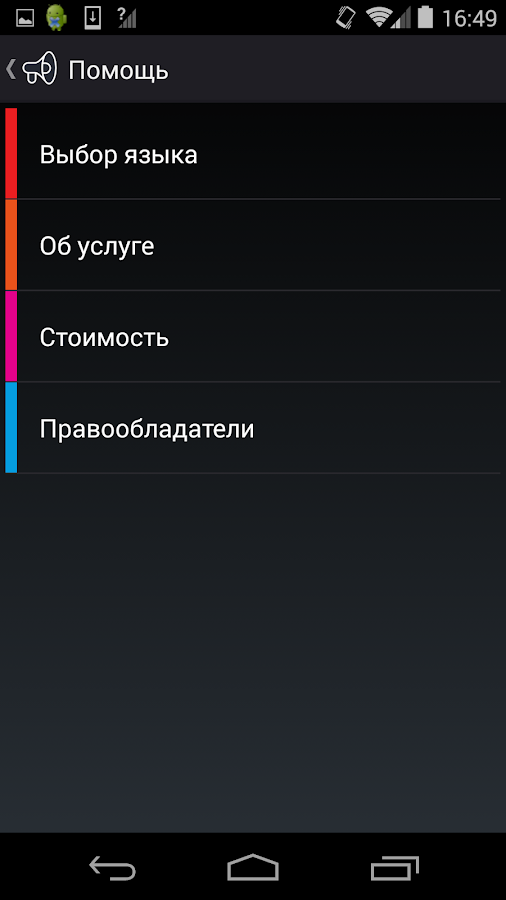 Tele2 Гудок- screenshot