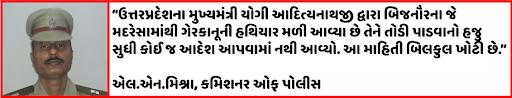 Bijnor Cp L.N.Mishra.png