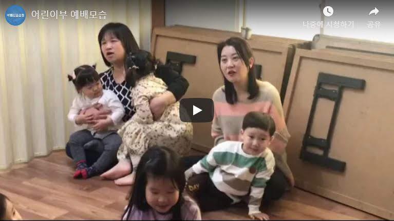 영유아부 예배모습