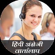 Hindi english vartalap