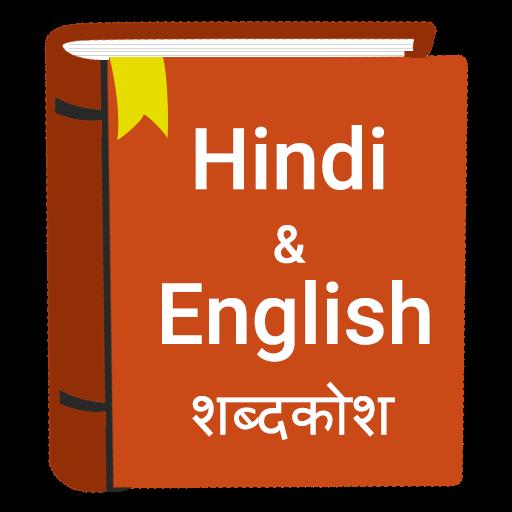 English to Hindi Dictionary & Hindi Translator