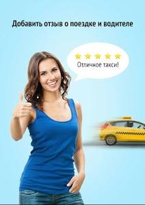 Такси ПЕГАС : ЗАКАЗ ТАКСИ screenshot 7