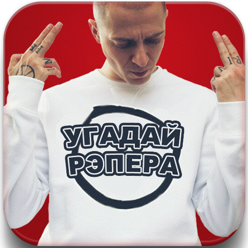 Угадай Рэпера: Хип Хоп Квиз 2018