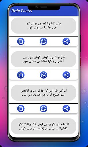 Urdu Shayari - Urdu Quotes screenshots 4