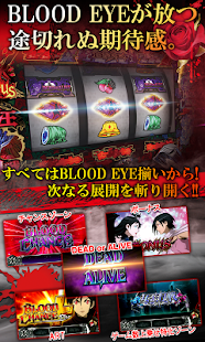 パチスロBLOOD+ 二人の女王【777NEXT】- screenshot thumbnail