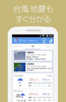 Screenshot of Yahoo!天気 雨雲の接近や台風の進路がわかる予報情報無料