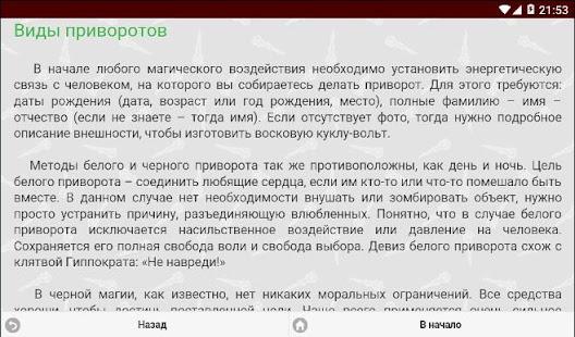 Любовный приворот - Apps on Google Play