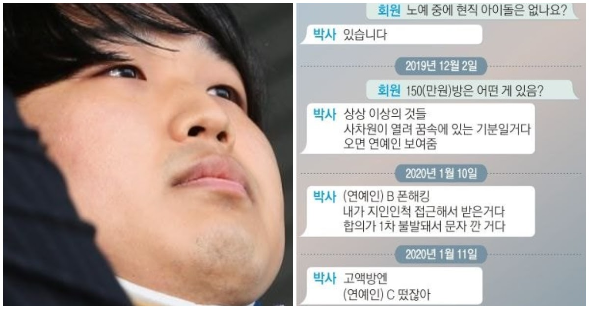 """Nth Room"""" Cho Joo Bin Claims Some of His """"Slaves"""" Were Famous ..."""