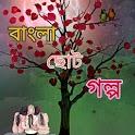 বাংলা ছোট গল্প icon