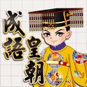 成語皇朝 icon